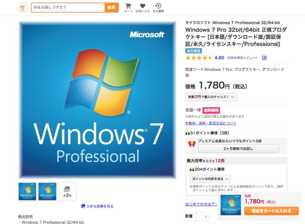Windows7プロダクトキー