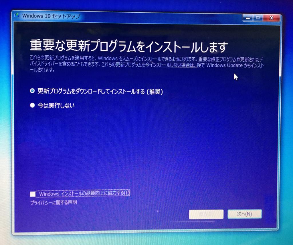 Windows10の重要な更新プログラムをインストールします画面が表示