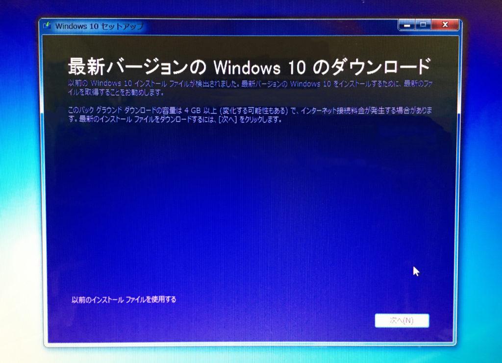 最新バージョンのWindows10のダウンロード
