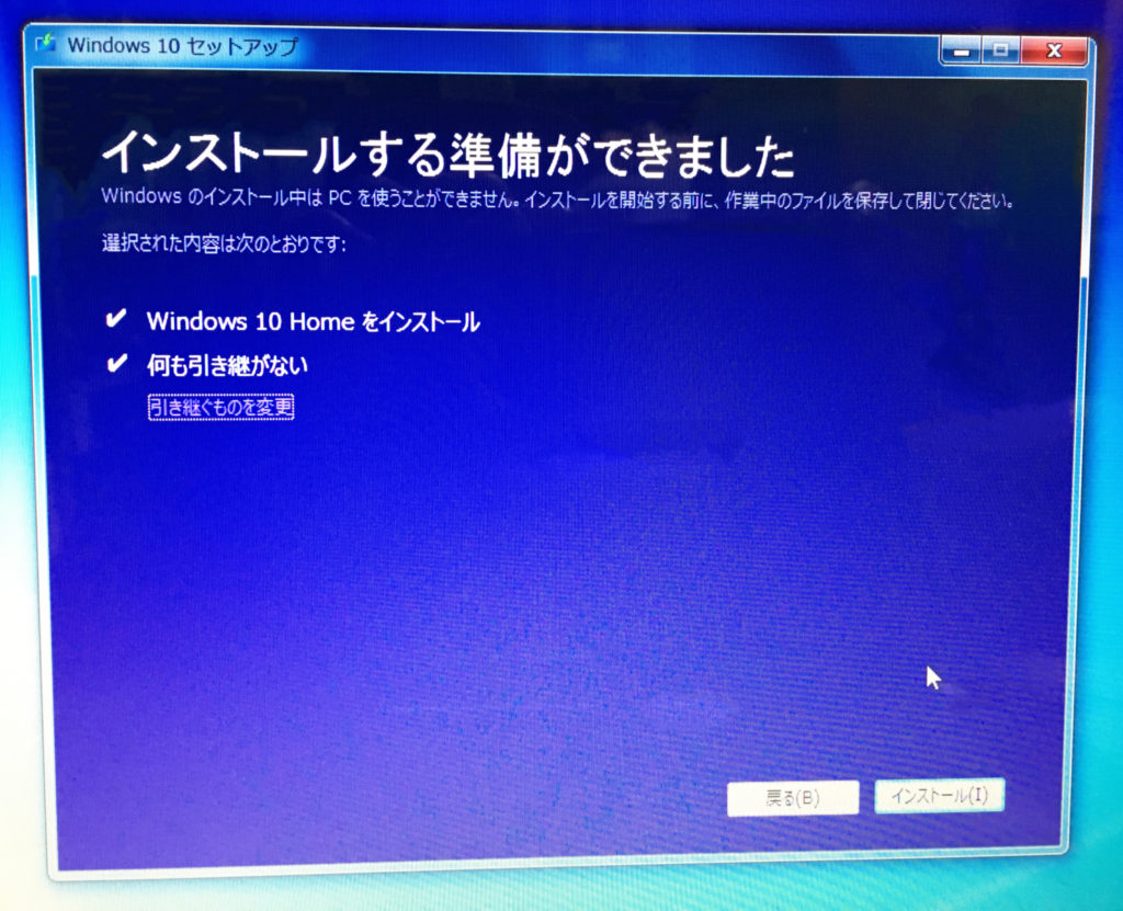 Windows10のインストールする準備ができました画面が表示