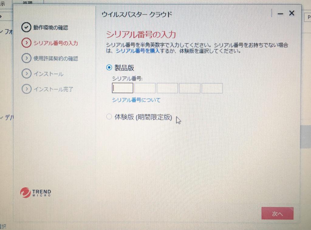 ウイルスバスターシリアル番号入力画面
