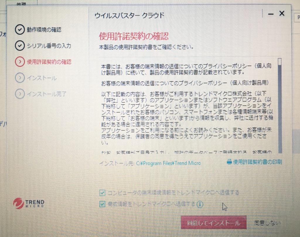 ウイルスバスター使用許諾確認画面