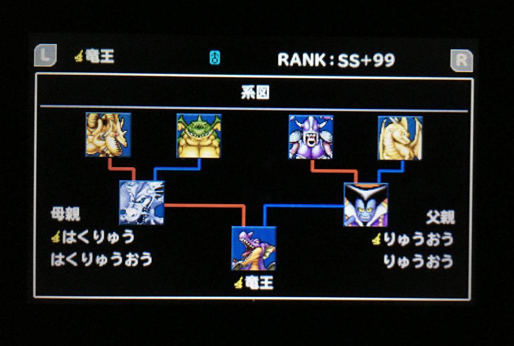 ドラゴンクエストモンスターズ2 攻略大宝庫