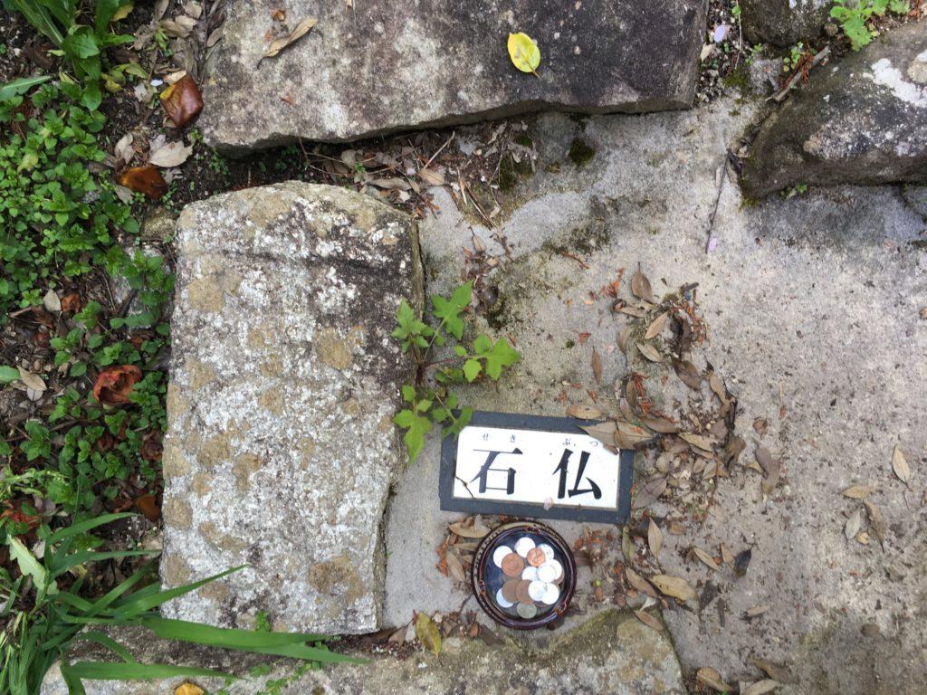 安土城跡 石仏