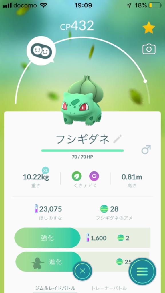 ポケモンGO フシギダネ