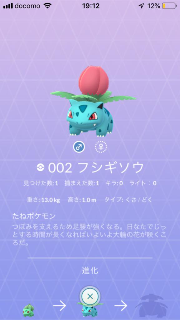 ポケモンGO図鑑 フシギソウ