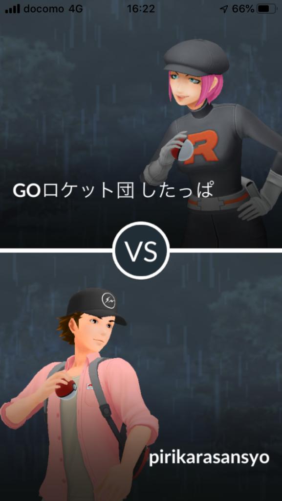 ポケモンGO ロケット団と勝負
