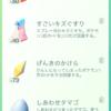 ポケモンGO 道具