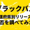 都道府県別ブラックバスリリース可否