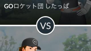 ポケモンGO ロケット団VSピリ辛山椒