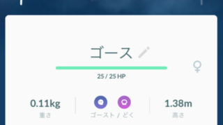 ポケモンGO ゴース