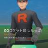 ポケモンGO ロケット団したっぱ