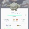 ポケモンGO ゴローン