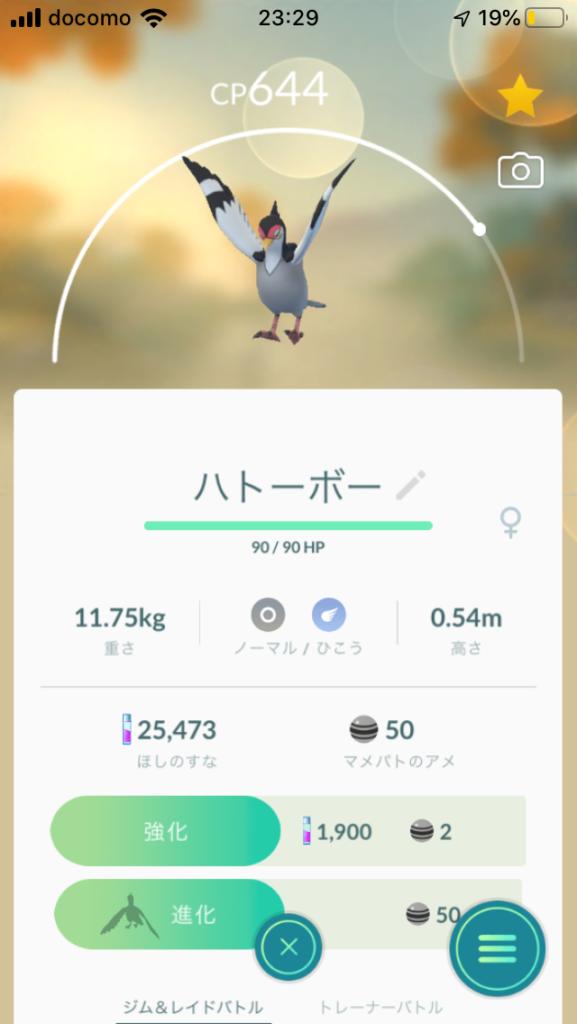 ポケモンGO ハトーボー
