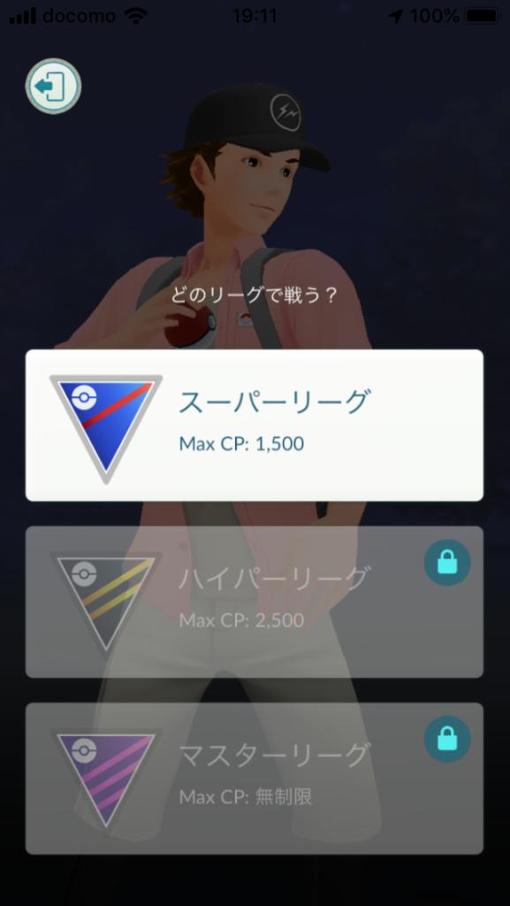 ポケモンGO トレーニング リーグ選択