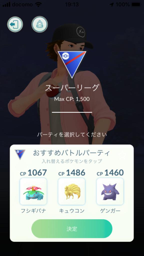 ポケモンGO トレーニング スーパーリーグ