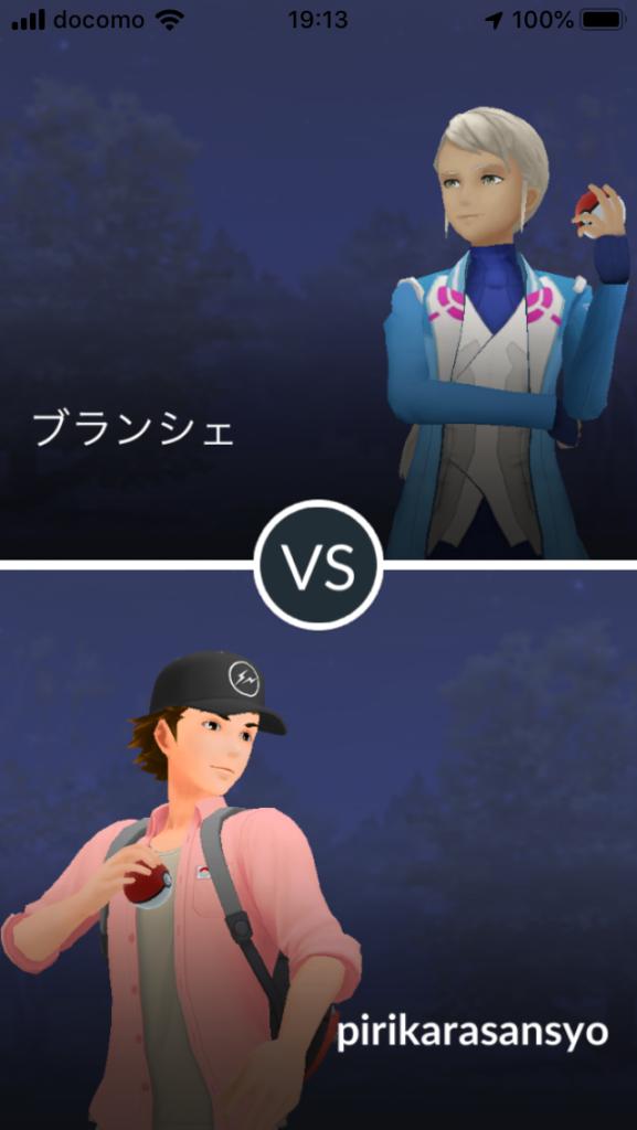 ポケモンGO VSブランシェ