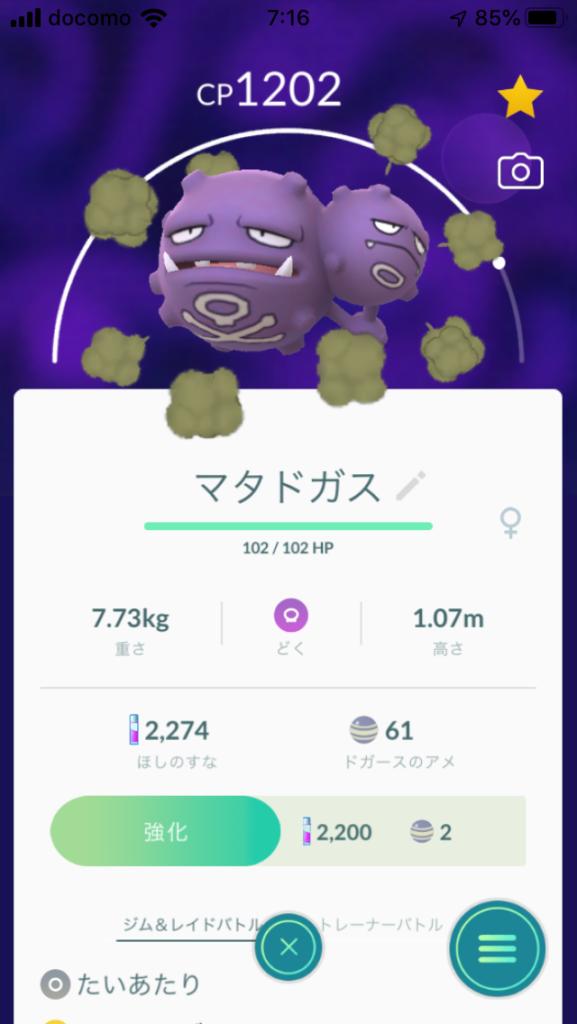 ポケモンGO マタドガス