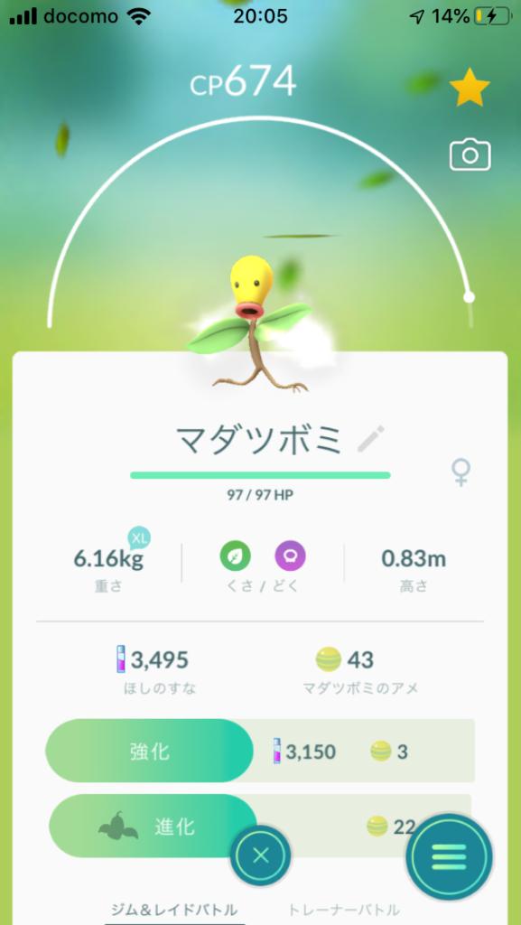 ポケモンGO マダツボミ