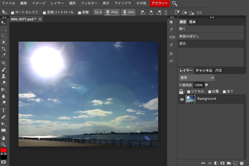 Photopea 逆光の設定 Lens3を適用