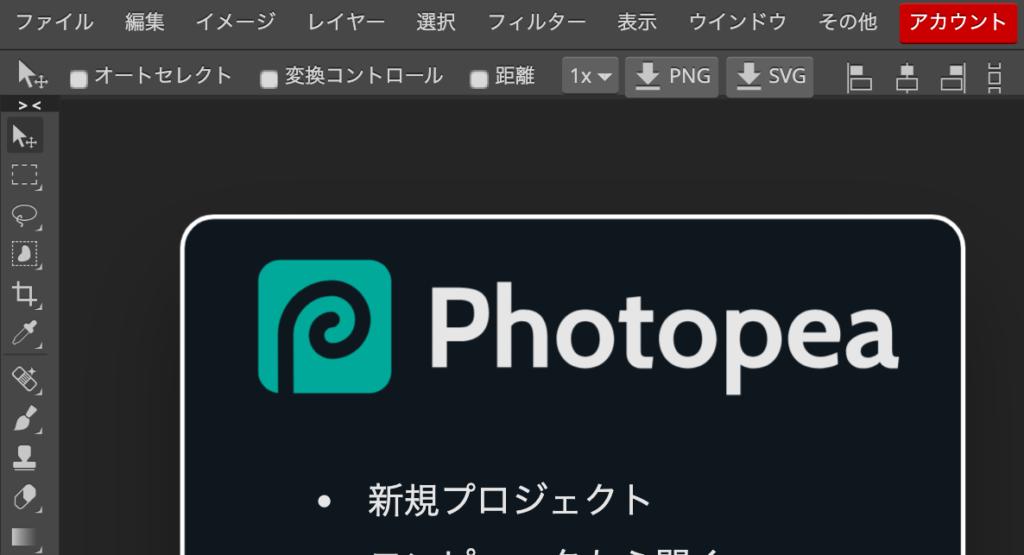 Photopea 英語から日本語へ