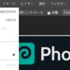 Photopea ホーム画面 ファイル