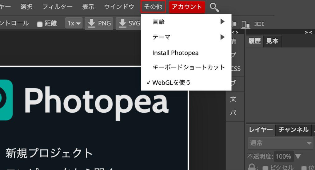 Photopea ホーム画面→その他