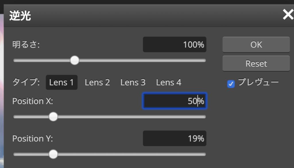 Photopea 逆光の設定 Position Xを50%へ