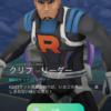 ポケモンGO ロケット団のリーダー クリフ