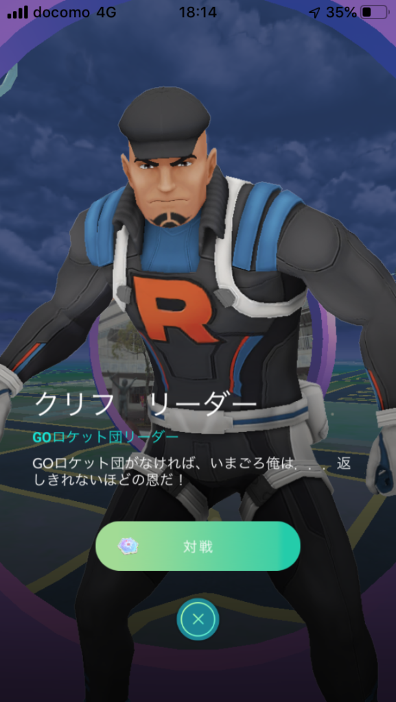 ロケット団リーダー