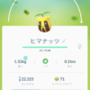 ポケモンGO ヒマナッツ