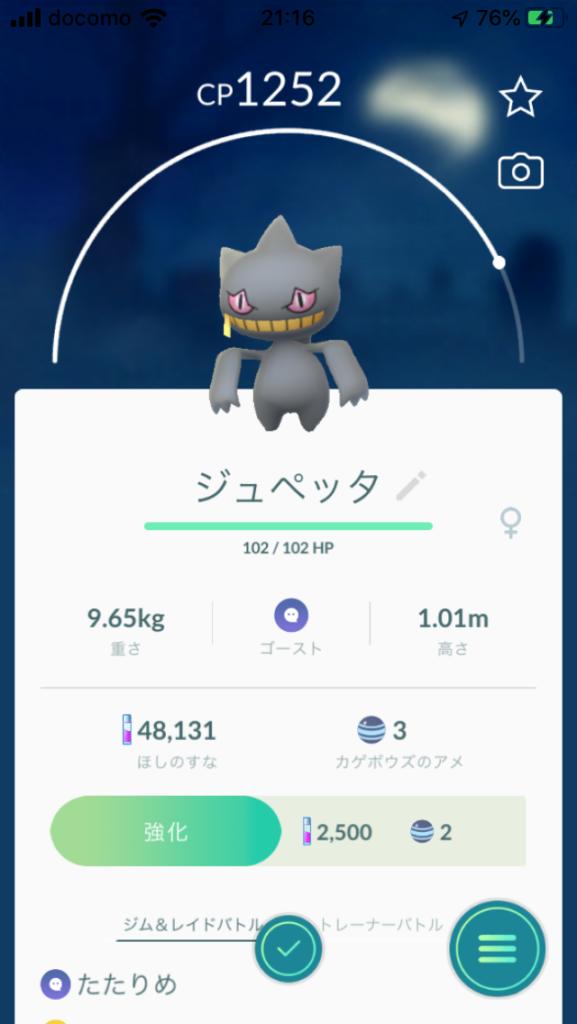 ポケモンGO ジュペッタ