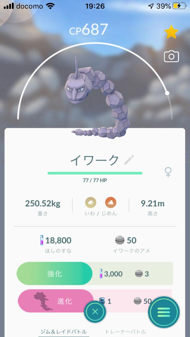 Go メタル コート ポケモン