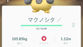 ポケモンGO マクノシタ