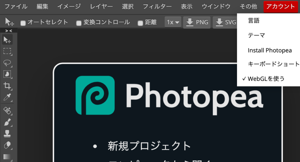 Photopea 日本語から言語切り替え