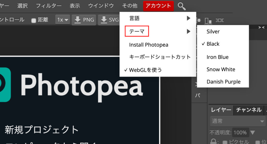 Photopea ホーム画面→その他→テーマ
