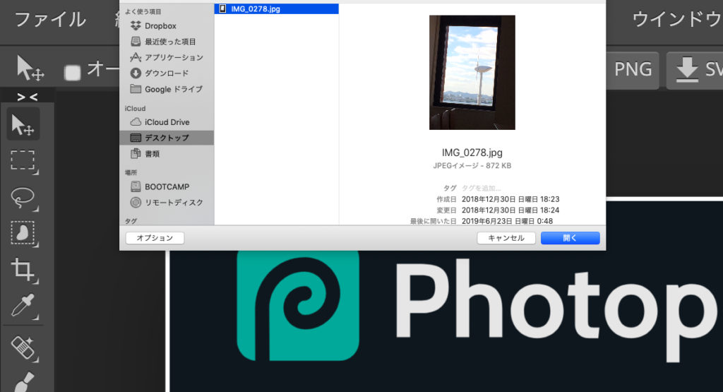 Photopea ホーム画面 ファイル→写真選択