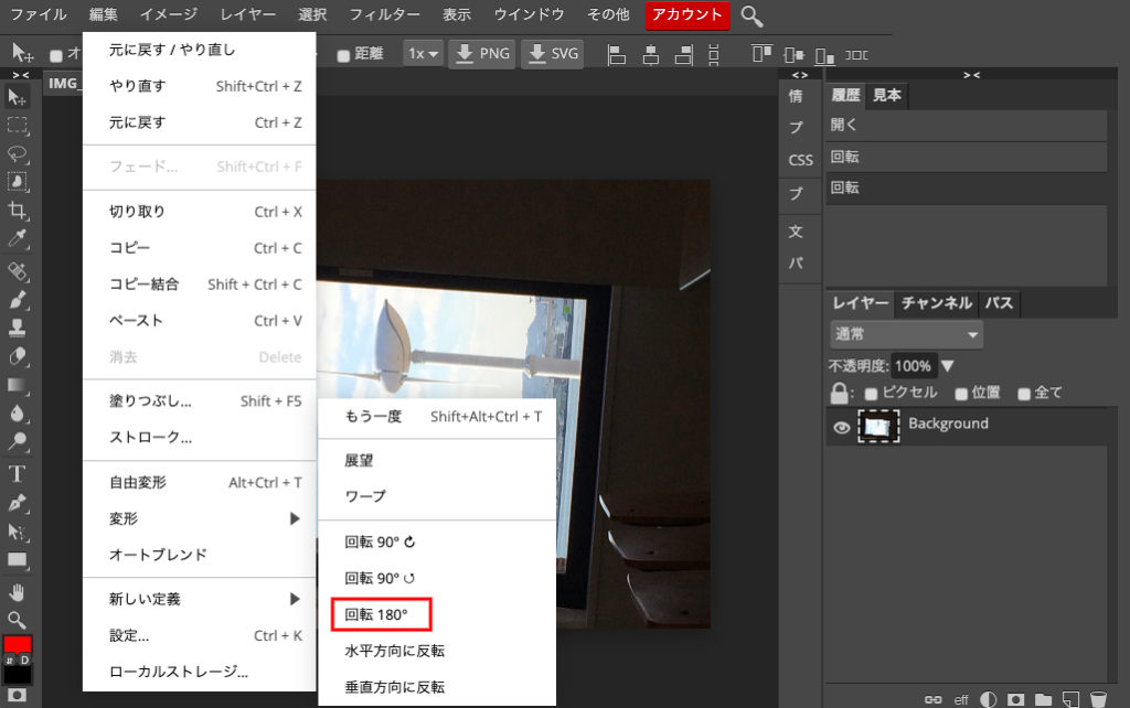Photopea 編集→変形→回転180度