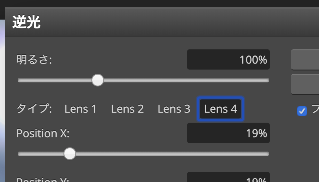 Photopea 逆光の設定 Lens4