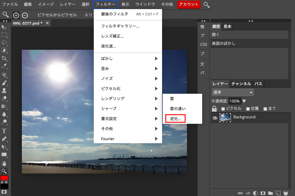 Photopea フィルター→レンダリング→逆光