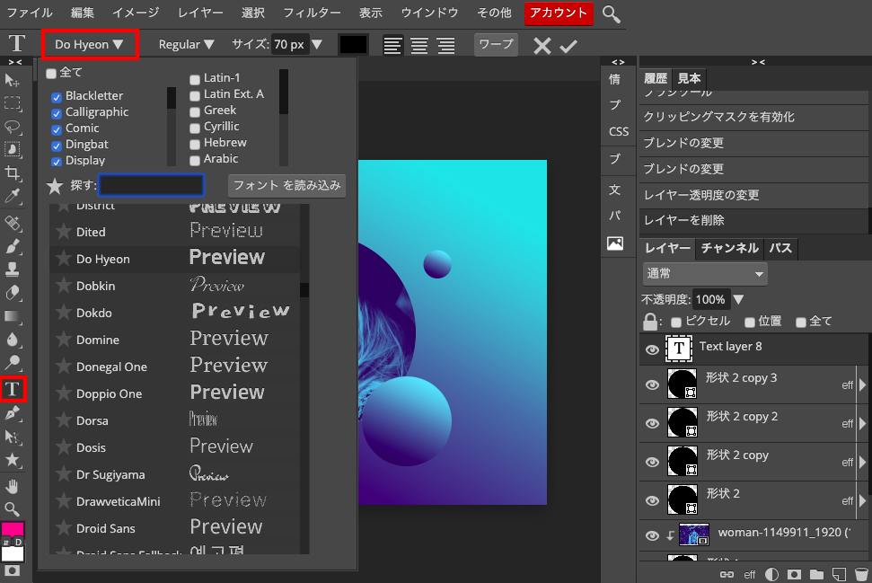 Photopea テキストツール→フォントを選択