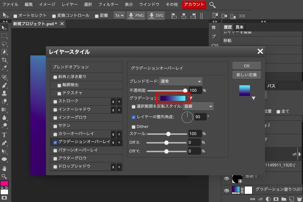Photopea レイヤースタイル→グラデーションオーバーレイ 色変更