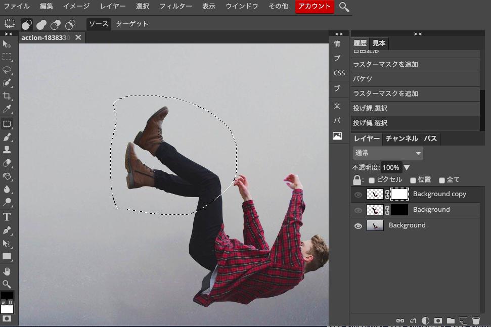 Photopea パッチツールを使って対象を選択