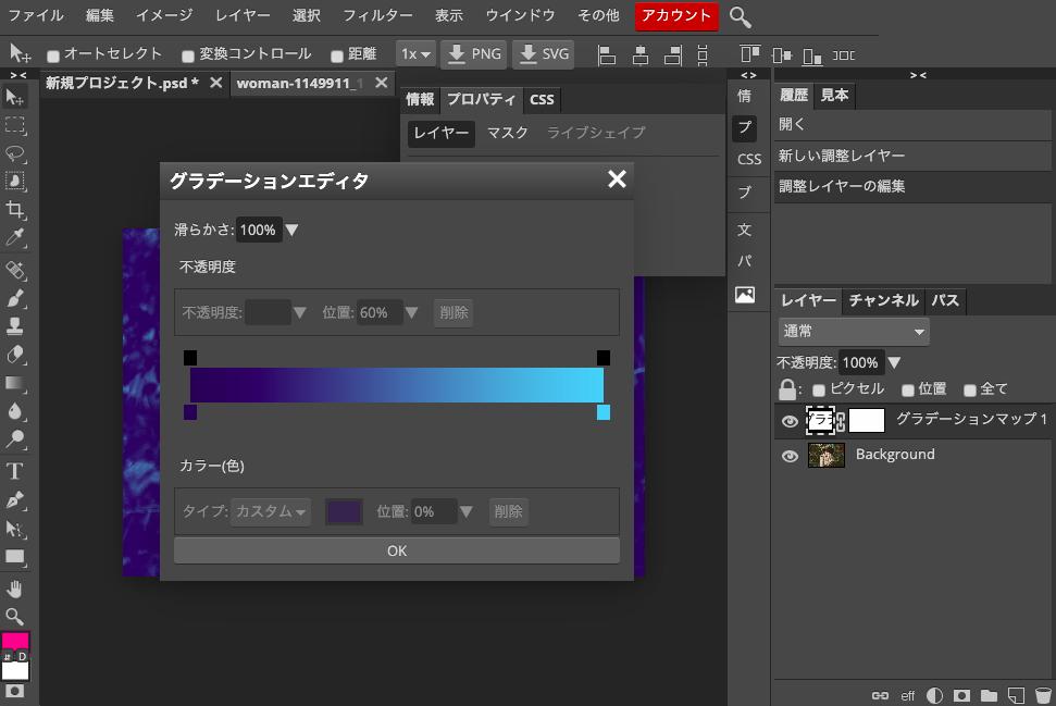 Photopea 調整レイヤー→グラデーションマップ→プロパティ→グラデーションエディタ 色調整