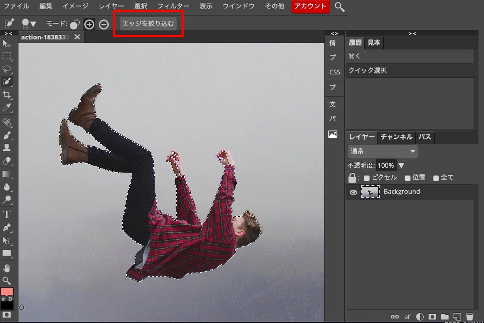 Photopeaのクイック選択を使って人物を選択後エッジの絞り込みをクリック