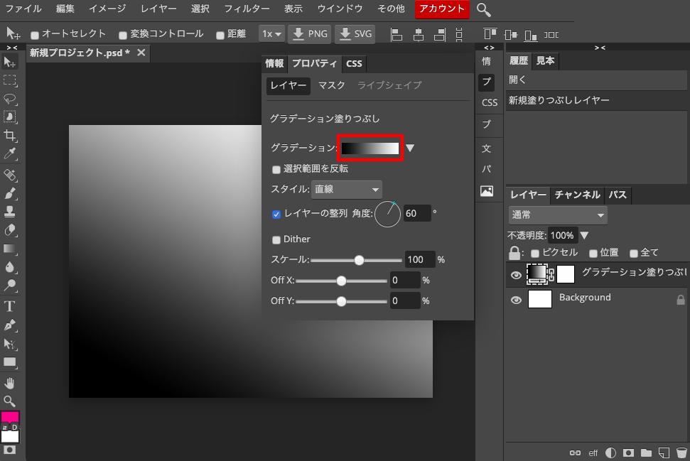 Photopea 調整レイヤー→グラデーション塗りつぶし→プロパティ
