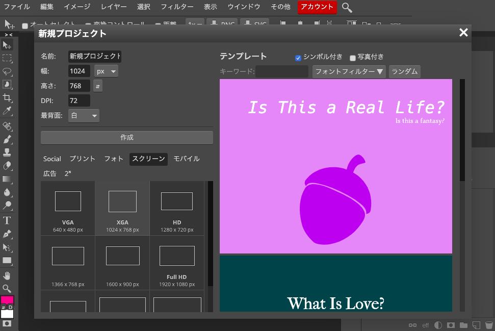 Photopea ファイル→新規→新規プロジェクト XGAを選択