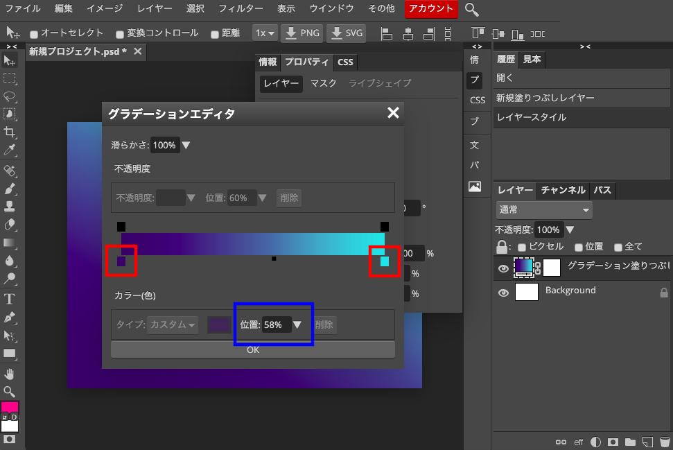 Photopea 調整レイヤー→グラデーション塗りつぶし→プロパティ→グラデーションエディタ 色変更