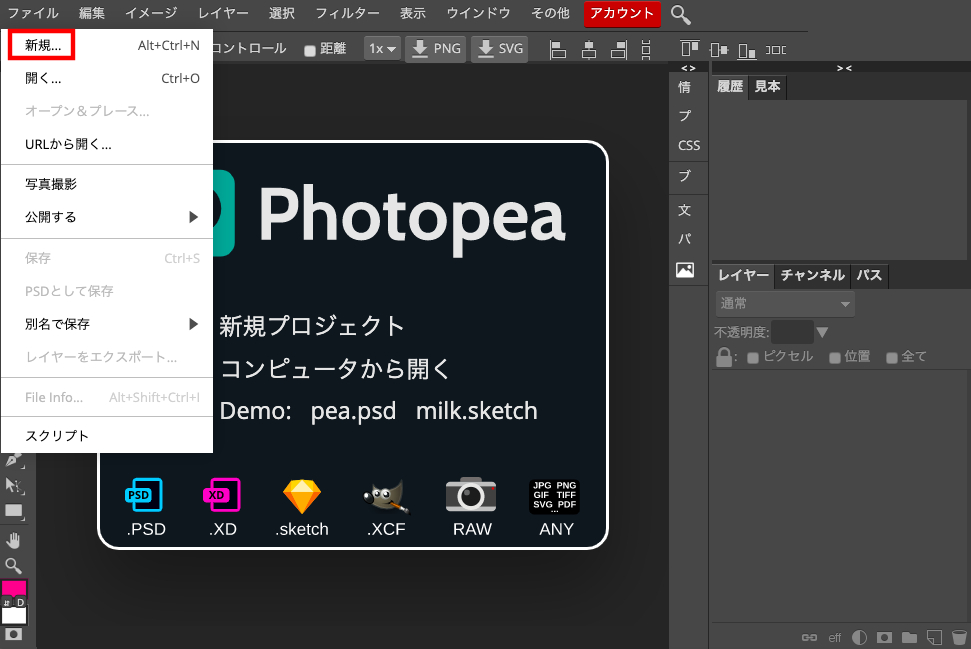 Photopea ファイル→新規