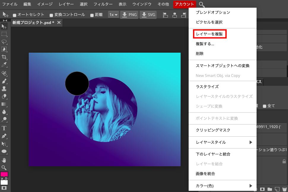 Photopea 矩形ツール→楕円→レイヤーを複製